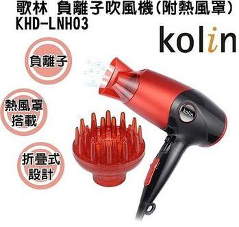 Kolin歌林負離子吹風機(附熱風罩) KHD-LNH03