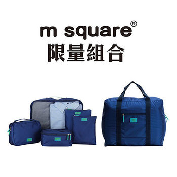 【MSquare】精裝五件組+防水折疊式旅行購物袋