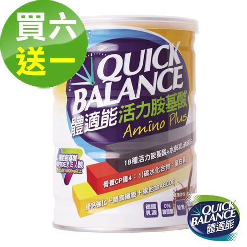 【買六送一】Quick Balance 體適能 活力胺基酸 (420g/瓶)x6+1瓶