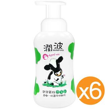 潤波 茶樹抗菌牛奶配方 泡泡慕絲洗手乳 300mlX6瓶