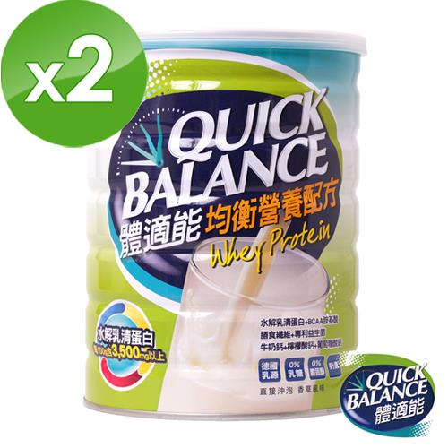 Quick Balance體適能 均衡營養配方(900g/瓶)x2瓶