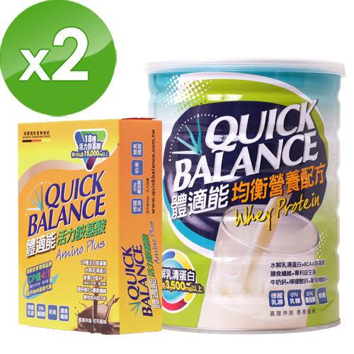Quick Balance 體適能 增強體力組 (均衡營養配方900gx2瓶+活力胺基酸3入x2盒)