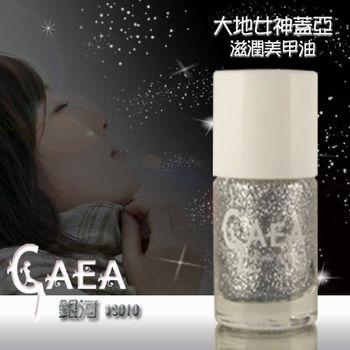 【GAEA】大地女神-蓋亞醇溶性無毒指甲油(亮片系 S010)