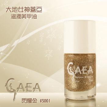 【GAEA】大地女神-蓋亞醇溶性無毒指甲油(亮片系 S001)