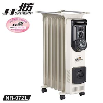 德國北方NORTHERN 7片 葉片式恆溫電暖器 NR-07ZL【加裝陶瓷熱風】