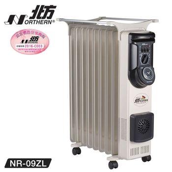 德國北方NORTHERN 9片 葉片式恆溫電暖器 NR-09ZL【加裝陶瓷熱風】