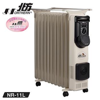 德國北方NORTHERN 11片 葉片式恆溫電暖器 NR-11L【加裝陶瓷熱風-無定時】