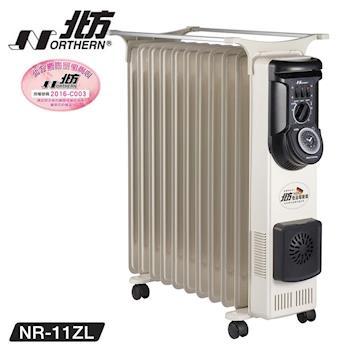德國北方NORTHERN 11片 葉片式恆溫電暖器 NR-11ZL【加裝陶瓷熱風】