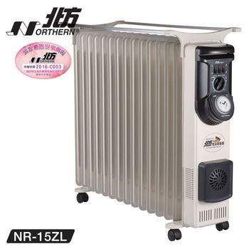 德國北方NORTHERN 15片 葉片式恆溫電暖器 NR-15ZL【加裝陶瓷熱風】【220V】