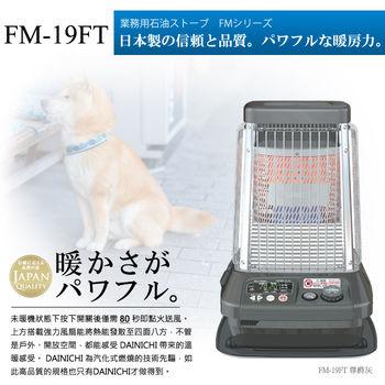 戶外暖爐【大日DAINICHI】智能溫控煤油電暖爐FM-19FT(尊爵灰)