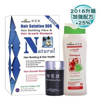【維髮健】現髮科技五秒-增髮纖維-禮盒組 (黑色/深咖啡色)