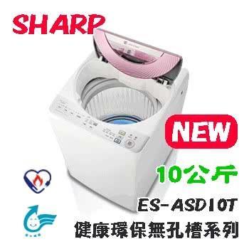 ★加碼贈好禮★【SHARP 夏普】10KG不鏽鋼無孔槽洗衣機 ES-ASD10T