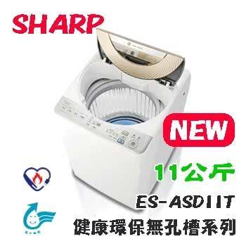 ★加碼贈好禮★【SHARP夏普】11KG 專利無孔槽變頻洗衣機ES-ASD11T