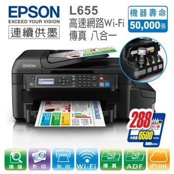 EPSON L655 高速網路Wifi傳真八合一印表機 原廠連續供墨