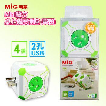 MIG明家-Mini魔方旋轉門4插1開關 / 雙USB孔安全插座(單顆)-WS-408U2