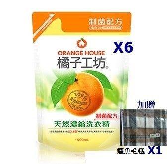 全新包裝橘子工坊天然濃縮洗衣精補充包1500ml*6包-制菌活力加贈鱷魚毛毯一條
