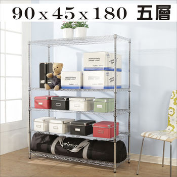 BuyJM 輕型鐵力士五層加高萬用置物架/波浪架/鍍鉻層架(90x45x180CM)