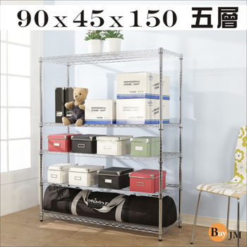 BuyJM 輕型電鍍鐵力士五層萬用置物架/層架(90x45x150CM)
