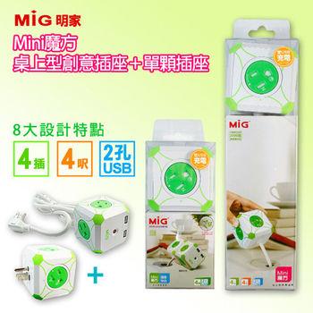 MIG明家-Mini魔方旋轉門4插1開關 / 雙USB孔安全延長線+單顆插座組合