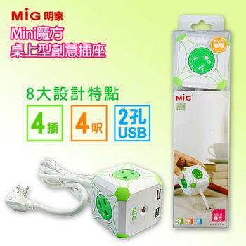 MIG明家-Mini魔方旋轉門4插1開關 / 雙USB孔安全延長線(4呎)-3P400U2-4