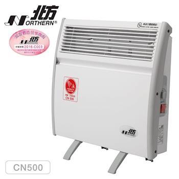 德國北方NORTHERM 第二代對流式電暖器 CN500【房間、浴室兩用】