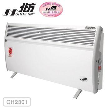 德國北方NORTHERM 第二代對流式電暖器 CH2301【房間、浴室兩用】【220V】