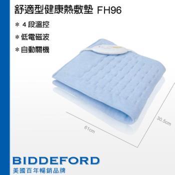 【BIDDEFORD】舒適型熱敷墊 FH-96 / FH96