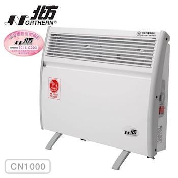 德國北方NORTHERM 第二代對流式電暖器 CN1000【房間、浴室兩用】