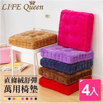 【Life Queen】直條絨大膽玩色萬用柔軟超舒適椅墊/坐墊(4入)