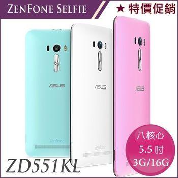 ASUS ZenFone Selfie (3G/16G) 智慧手機★ZD551KL 雙卡 5.5吋八核 - 送原廠背蓋+亮面保貼