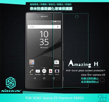 【NILLKIN】SONY Xperia Z5 Premium E6853 Amazing H 防爆鋼化玻璃貼