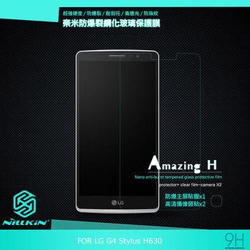 【NILLKIN】LG G4 Stylus H630 Amazing H 防爆鋼化玻璃貼