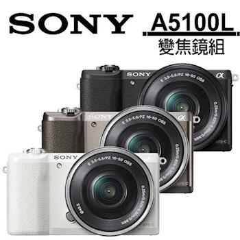 [64G包組]SONY A5100 16-50mm (A5100L)(公司貨)