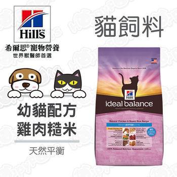 希爾思Hills-天然平衡 幼貓 雞肉糙米配方(3磅)