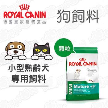 法國皇家Royal Canin 小型熟齡犬專用 PR+8(8公斤)