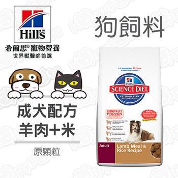 希爾思Hills-成犬 羊肉及米配方 原顆粒(15 公斤)
