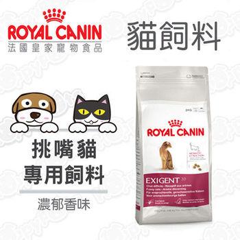 法國皇家Royal Canin 挑嘴貓專用 濃郁香味配方 E33(2公斤)