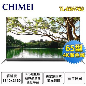 送DC風扇【CHIMEI奇美】65吋4K廣色域超薄美型顯示器+視訊盒TL-65W760(送基本安裝)