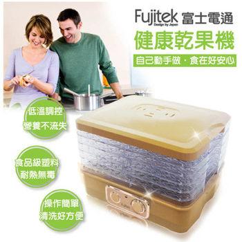 【Fujitek】富士電通健康乾果機/旋鈕調控式FT-FD01(蔬菜水果肉類花草)