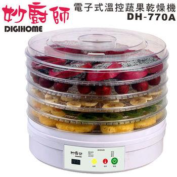 集購【妙廚師】電子溫控蔬果乾燥機乾果機DH-770A