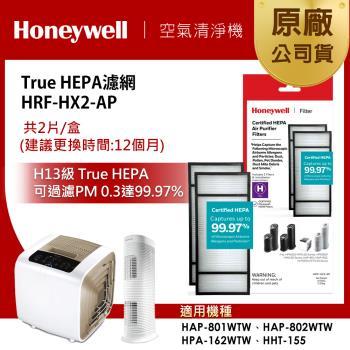 【美國Honeywell】長效型True HEPA濾心HRF-HX2-AP(2入)