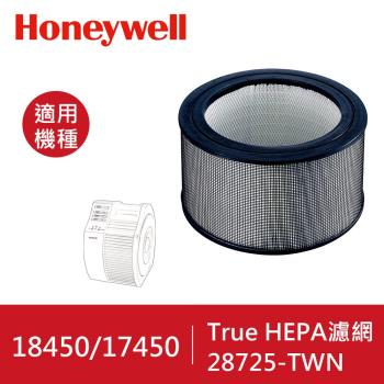 【美國Honeywell】True HEPA濾網 28725-TWN