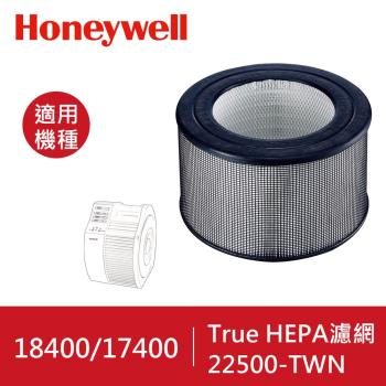 【美國Honeywell】True HEPA濾網 22500-TWN