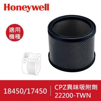 【美國Honeywell】CPZ異味吸附劑 22200-TWN