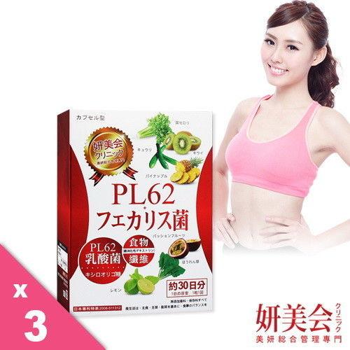 妍美?PL62超益菌順酵美纖素3入