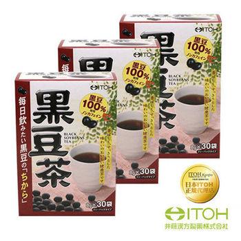 【日本ITOH】黑豆茶(30袋/盒)*3盒