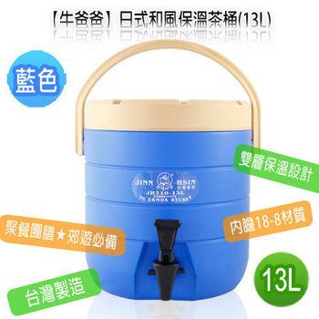 【牛爸爸】日式和風保溫茶桶(13L)