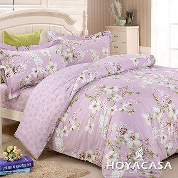 【HOYACASA】迷迭香  純棉雙人四件式兩用被床包組(天絲入棉30%)