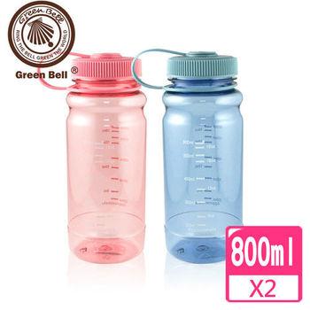 【GREEN BELL綠貝】800ml鋸齒瓶蓋水壺(2入組)