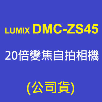 【64G電套全配組】Panasonic ZS45 20倍變焦內建WIFI自拍相機(公司貨)